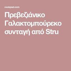 Πρεβεζιάνικο Γαλακτομπούρεκο συνταγή από Stru