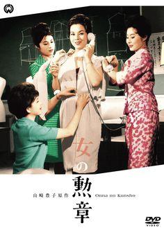 Amazon.co.jp: 女の勲章 [DVD]: 京マチ子, 若尾文子, 叶順子, 中村玉緒, 吉村公三郎: DVD