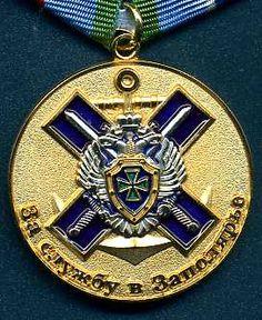 Медаль За службу в Заполярье