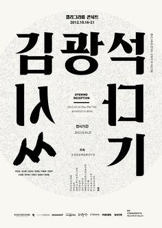 Hangul, Korean alphabet, Designer : byeong guk-Ahn