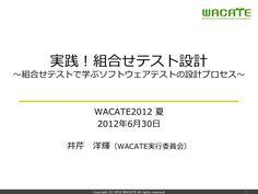 実践!組合せテスト設計(WACATE2012s) by H Iseri, via Slideshare