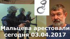 Мальцева арестовали сегодня 13.04.2017 онлайн в Саратове