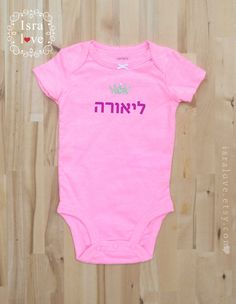 Challah at your boy or girl graphic tee funny infant shirt jewish gift hebrew onesie light pink jewish giftsnaming princess naming ceremony gift mazel tov newborn negle Images