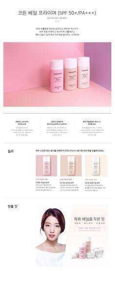 코튼 베일 프라이머 SPF50+ PA+++ | 아리따움 공식 사이트 Cosmetic Web, Cosmetic Design, Web Layout, Layout Design, Good Beauty Routine, Korean Design, Event Banner, Promotional Design, Social Media Design