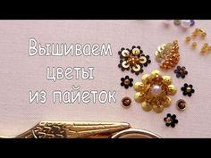 ❤️ Вышивка бисером и пайетками ❤️ Вышиваем цветы ❤️ - YouTube