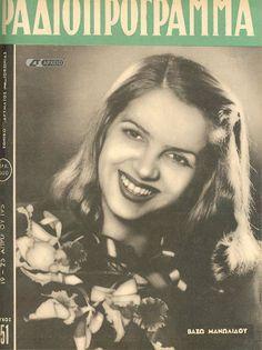 """Η ηθοποιός Βάσω Μανωλίδου στο εξώφυλλο του περιοδικού """"Ραδιοπρόγραμμα"""" 19-25 Απριλίου 1953 (αρ.τεύχους:151)"""