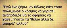 Greek Quotes The Words, Great Words, Favorite Quotes, Best Quotes, Love Quotes, Funny Quotes, Poetry Quotes, Wisdom Quotes, Inspiring Quotes About Life