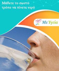 Μάθετε το σωστό τρόπο να πίνετε νερό Οι ειδικοί μας #υπενθυμίζουν συνεχώς να πίνουμε άφθονο νερό για να #καθαρίζουμε τον οργανισμό και να διατηρούμε μια καλή υγεία, όμως ξέρετε πώς να πίνετε νερό με το σωστό τρόπο; Η #ποσότητα νερού που πίνετε είναι σημαντική, όμως πρέπει επίσης να μάθετε να πίνετε νερό τις σωστές στιγμές της ημέρας. #ΥγιεινέςΣυνήθειες Health, Health Care, Healthy, Salud