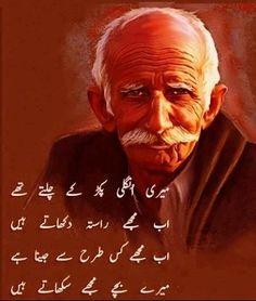urdu quotes on parents - Google Search Urdu Funny Poetry, Poetry Quotes In Urdu, Best Urdu Poetry Images, Urdu Poetry Romantic, Love Poetry Urdu, Urdu Quotes, Poetry Photos, Life Quotes, Wisdom Quotes