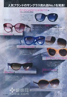 Sunglasses - GISELe 08/12 Gisele, Cat Eye Sunglasses, Japanese, Magazine, Fashion, Moda, Japanese Language, Fashion Styles, Magazines
