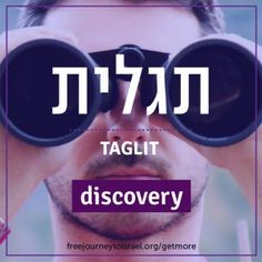 The main benefit of learning a second language is that of being able to communicate with others in their native language. Hebrew is considered to be one of the most difficult languages to learn and requires a lot of study but once mas Biblical Hebrew, Hebrew Words, Learning A Second Language, Hebrew School, Learn Hebrew, Word Study, Love The Lord, Torah, Decir No