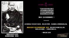 25---Venerable-Gonsar-Rinpoche-Losang-Thondrub-Rabgye-CHI