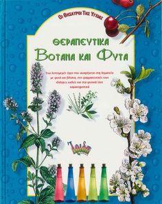 Θεραπευτικά Βότανα και Φυτά  Θεραπευτικά Βότανα και Φυτά Ηλιοπούλου Κανελλα