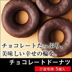 \めざましテレビで紹介/(2014.5.28 O.A)チョコレート専門店発焼きドーナツ。今までにない口どけ。一度にお作りする出来る数に限りがございます。お問い合わせ多数!ついに定番化決定!【フェアトレードチョコレートドーナツ 5個入】【VB】【楽天市場】