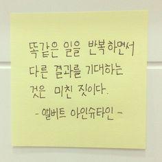 Korean Text, Korean Words, Korea Quotes, Korean Writing, Study Quotes, Bullet Journal Inspo, Korean Language, Best Quotes, Cool Things To Buy