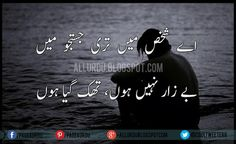 Jon elia designed poetry images