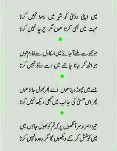 Soul Poetry, Poetry Quotes In Urdu, Best Urdu Poetry Images, Poetry Feelings, Quotations, Urdu Funny Poetry, Urdu Poetry Romantic, Love Poetry Urdu, Nice Poetry