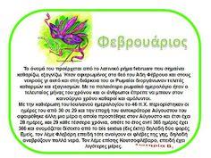 Seasons Months, Greek Language, Preschool Education, Great Words, Mothers Love, School Days, Special Education, Teacher, Learning