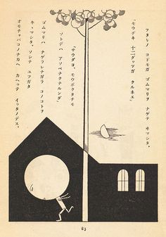 Takeo Takei's illustrations for the 1927 children's book The Toy Box
