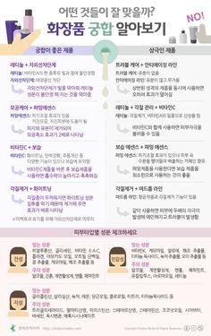 Beauty Care, Beauty Makeup, Beauty Hacks, Hair Beauty, Glass Skin, Web Design, Healthy Beauty, Natural Cosmetics, Life Advice