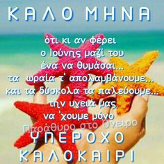 New Month Greetings, Greek Quotes, Keep Calm, Good Morning, Wish, Romance, Messages, Happy, Chios