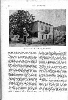 Εθνικό Κέντρο Βιβλίου / Αρχείο Λογοτεχνικών Περιοδικών Magazine, Outdoor, Outdoors, Magazines, Outdoor Games