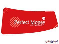 خرید ووچر پرفکت مانی از ما: 24450 فروش ووچر پرفکت مانی به ما: 23200 Perfect Money