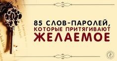 85 слов-паролей, которые притягивают желаемое Spelling, Chakra, The Secret, Meditation, Advice, Let It Be, Books, Inspiration, Lavender