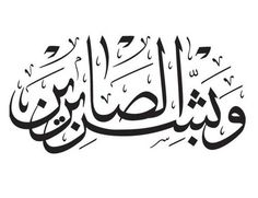 """islamic-art-and-quotes: """"Quran """" And give glad tidings to the patient ones. """" Originally found on: idayumumtaz """" الصبر Arabic Calligraphy Art, Calligraphy Pens, Arabic Art, Arabic Names, Islamic Wallpaper Hd, Stippling Art, Islamic Paintings, Font Art, Islamic Quotes"""