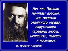 Доколе, Господи, забудеши мя до конца? Доколе отвращаеши лице Твое от мене? Доколе положу советы в души моей, болезни в сердце моем день и нощь? Доколе вознесется враг мой на мя? Призри, услыши мя, Господи, Боже мой, просвети очи мои, да не когда усну в смерть, да не когда речет враг мой: укрепихся на него. Стужающии ми возрадуются, аще подвижуся. Аз же на милость Твою уповах. Возрадуется сердце мое о спасении Твоем, воспою Господеви, Благодеявшему мне, и пою имени Господа Вышняго.
