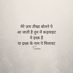 Saru Singhal Poetry, Quotes by Saru Singhal, Hindi Poetry, Baawri Basanti Friendship Quotes In Hindi, Hindi Quotes On Life, Like Quotes, Life Lesson Quotes, Badass Quotes, Happy Quotes, Feeling Sad Quotes, Latest Funny Jokes, Poetry Hindi