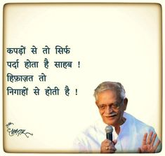 Best Quotes Images, Shyari Quotes, People Quotes, Poetry Quotes, Life Quotes, Philosophical Quotes, Poetry Feelings, Gulzar Quotes, Urdu Words