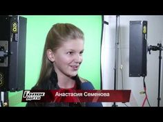 Анастасия Семенова  Интервью после Слепого прослушивания   СП   Голос Де...