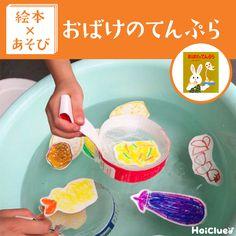くいしんぼうで、ちょっぴりおちゃめなうさこ。ある日天ぷらを作っていると、おいしいにおいに誘われたおばけがやってきて…?思わず天ぷらが食べたくなる!?絵本と、プールで楽しめる天ぷらごっこをご紹介! Baby Crafts, Diy And Crafts, Crafts For Kids, Arts And Crafts, Halloween Games, Kidsroom, Handmade Toys, Kids Playing, Kids Toys