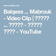 Balqees ... Mabrouk - Video Clip   بلقيس ... مبروك - فيديو كليب - YouTube