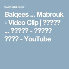 Balqees ... Mabrouk - Video Clip | بلقيس ... مبروك - فيديو كليب - YouTube