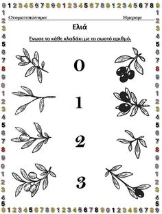 Kindergarten Classroom Setup, Birthday Coloring Pages, Olives, Sheep Crafts, Fall Is Here, Learning Arabic, Olive Tree, Autumn Activities, Worksheets