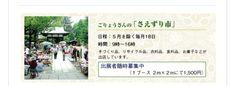 ■ 上御霊神社・ごりょうさんのさえずり市(毎月18日)