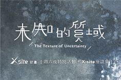 臺北市立美術館 | 首頁 | 活動 | X-site!ng =Architecture,表演藝術+建築裝置,週六夜特別活動