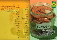 Masala Tv Recipe, Masala Powder Recipe, Karahi Recipe, Biryani Recipe, Cooking Recipes In Urdu, Urdu Recipe, Masala Spice, Healthy Juice Recipes, Homemade Spices