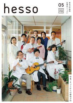東北大学病院広報誌 hesso(へっそ)第5号 | ミヤギイーブックス「miyagi ebooks」