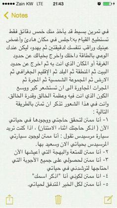 تمرين بسيط Arabic Love Quotes, Arabic Words, Self Development, Personal Development, Positive Thoughts, Positive Quotes, Life Choices, Life Rules, Photo Quotes