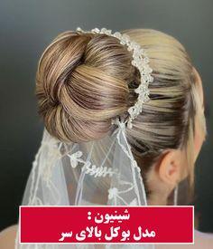 مدل شینیونمدل بوکل بالای سر Chignon Hair, Fashion, Moda, Fashion Styles, Fashion Illustrations