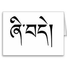 """sold 1 copy of this postcard with the Tibetan language script Shedea, which means """"Peace"""" in Tibetan"""