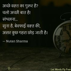 Let Words Fly Free Quotes Hindi Motivation Win Thought Nutan