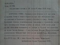Оперативне зведення за 9 липня 1919 року, що містить свідчення про використання Дніпровською флотилією хімічної зброї проти повстанців. З фондів Центрального державного архіву громадських об'єднань України