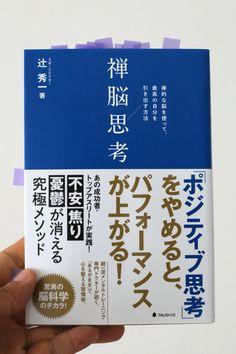 辻秀一の「禅脳思考」 http://hirokinagasawa.com/booklog