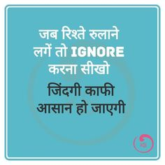 Rukhsar Chhipa Sad Friendship Quotes, Hindi Quotes On Life, Motivational Quotes In Hindi, Real Life Quotes, Hurt Quotes, Reality Quotes, Strong Quotes, Mom Quotes, Inspirational Quotes