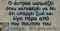 Funny Greek Quotes, Funny Picture Quotes, Funny Photos, Quotes To Live By, Life Quotes, True Facts, Real Friends, English Quotes, True Words