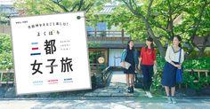 博多から3人組が1泊2日の関西旅行。三都女子旅に行ってきました!